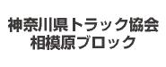 (一社)神奈川県トラック協会相模原ブロック