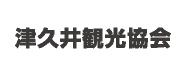 津久井観光協会