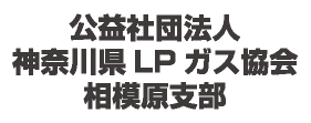 公益社団法人神奈川県LPガス協会相模原支部