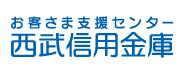西武信用金庫矢部支店・橋本支店