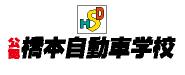 株式会社橋本自動車学校