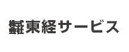 株式会社東経サービス