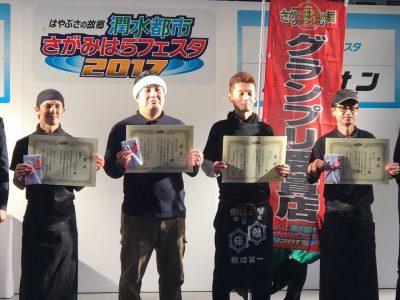 さがみはらぁ麺グランプリ結果発表!!