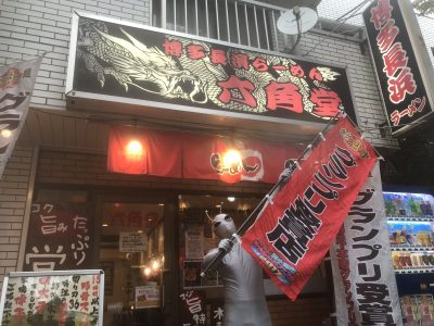 さがみはらぁ麺グランプリ受賞店「博多長浜ラーメン 六角堂 淵野辺本店」に行ってみた。