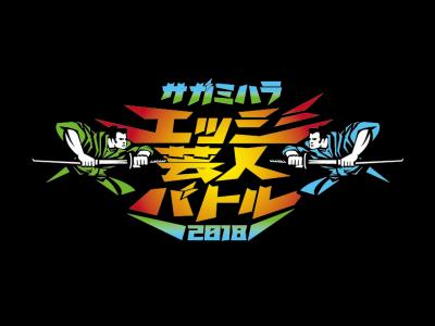 第3回サガミハラエッジ芸人バトル出場者募集中!!