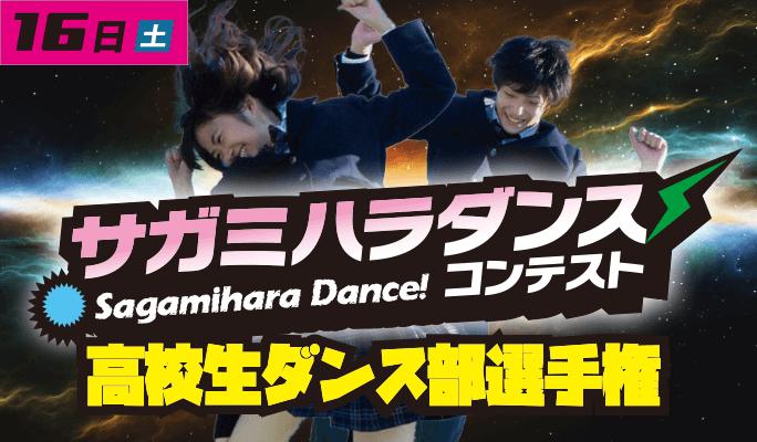 サガミハラダンスコンテスト高校生ダンス部選手権