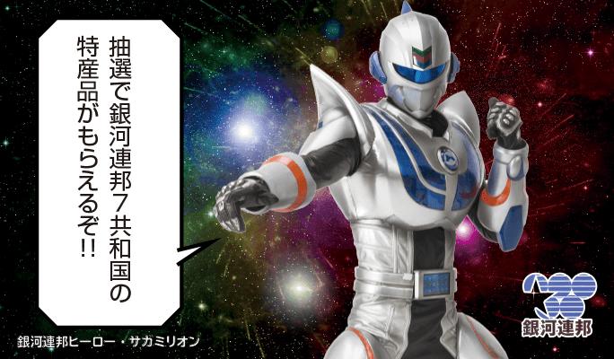 銀河連邦プレゼント争奪戦&JAXAミッション紹介コーナー