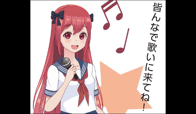 アニソンを歌いまくれ!アニカラ歌合