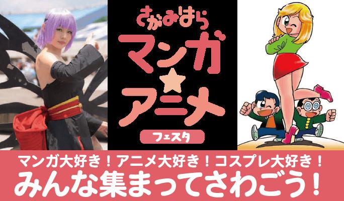さがみはらマンガ★アニメフェスタ