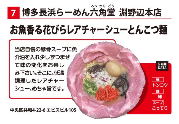 博多長浜らーめん 六角堂 淵野辺本店 お魚香る花びらレアチャーシューとんこつ麺